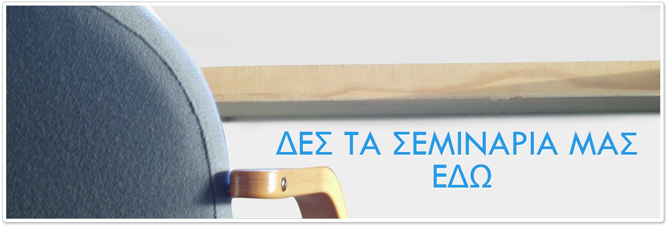 des_ta_seminaria_mas_edw2